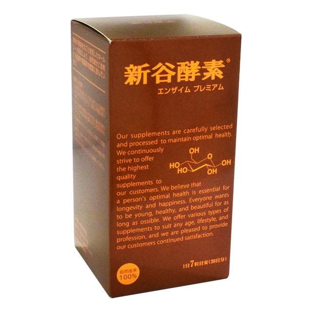 リニューアル 新谷酵素 エンザイムプレミアム(N) 210カプセル 酵素 麹菌 サプリ