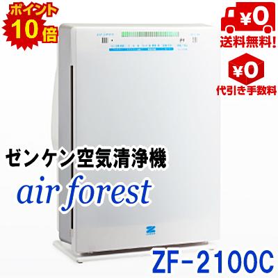空気清浄機 エアフォレスト 6層タイプ ZF-2100C ゼンケン タバコ ペット 花粉等の対策に エアーフォレスト 送料無料 代引手数料無料