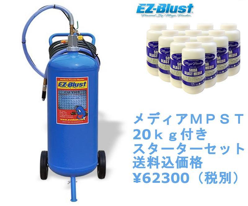 EZブラスト スターターキットメディア20kg付き 送料込、沖縄本島、北海道も送料無料