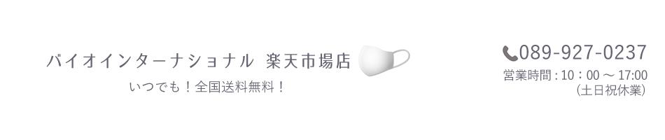 バイオインターナショナル:マスク製造・販売のバイオインターナショナル株式会社