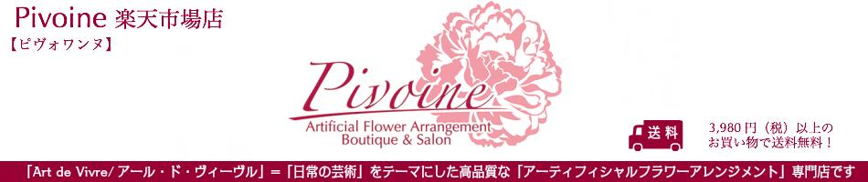 Pivoine 楽天市場店:日常の芸術〜をテーマに。高品質なArtificial Flower Arrangementの贈り物