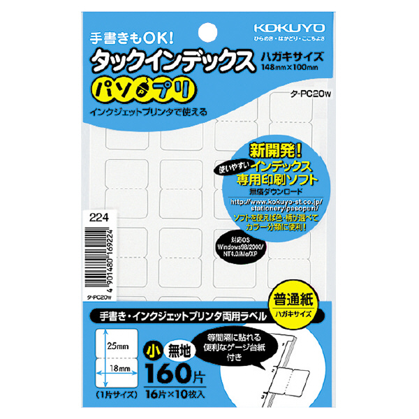 在庫処分 コクヨ タックインデックス パソプリ 数量限定アウトレット最安価格 タ-PC20NW