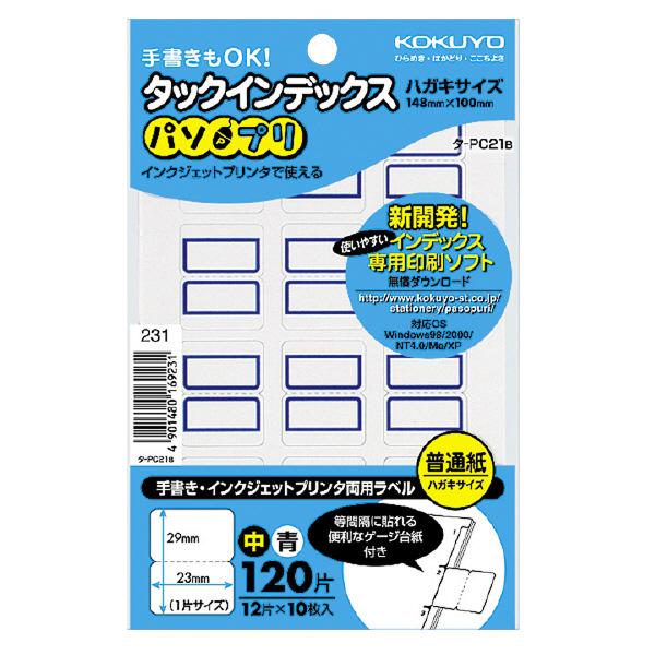 コクヨ 高い素材 タックインデックス 別倉庫からの配送 タ-PC21B パソプリ