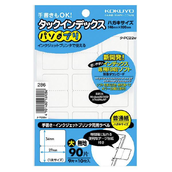 【コクヨ】タックインデックス<パソプリ> タ-PC22NW