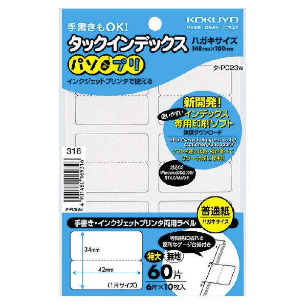 コクヨ タックインデックス 新作製品 春の新作 世界最高品質人気 パソプリ タ-PC23NW