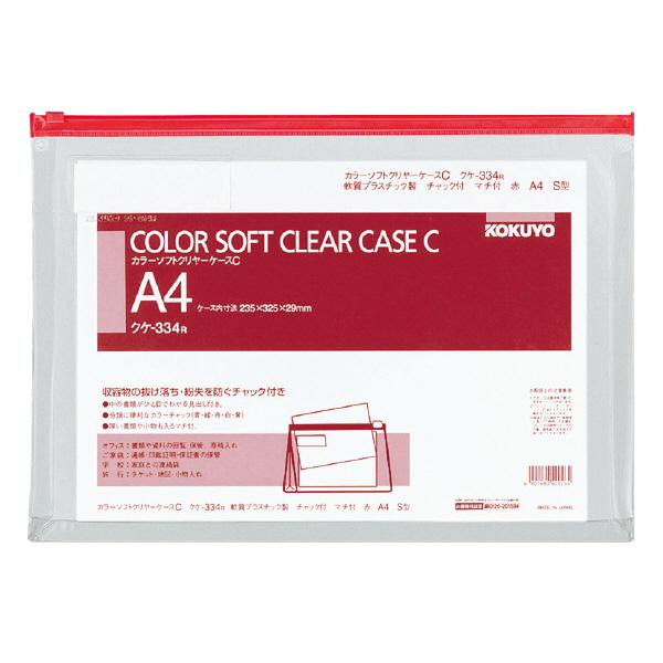 【コクヨ】カラーソフトクリヤーケースCマチ付A4 クケ-334R