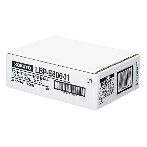 【コクヨ】レーザー&コピー用リラベルはかどりタイプ LBP-E80641