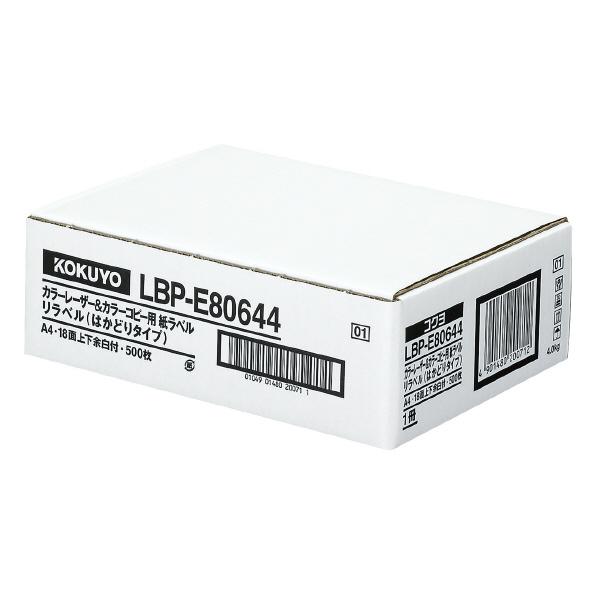 【コクヨ】レーザー&コピー用リラベルはかどりタイプ LBP-E80644