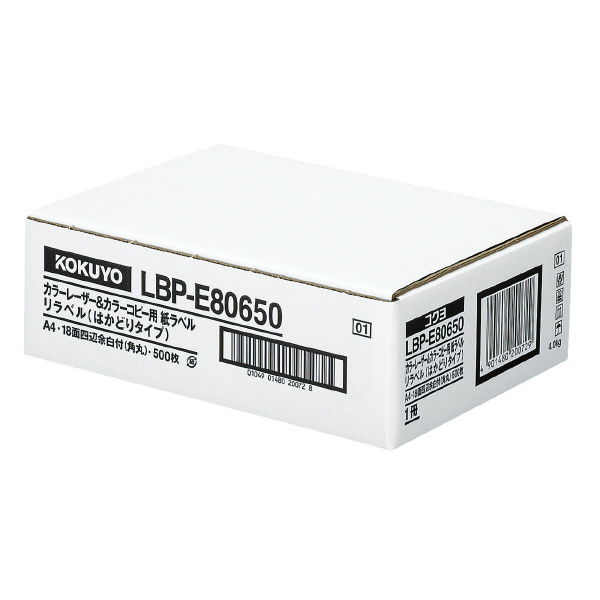 【コクヨ】レーザー&コピー用リラベルはかどりタイプ LBP-E80650