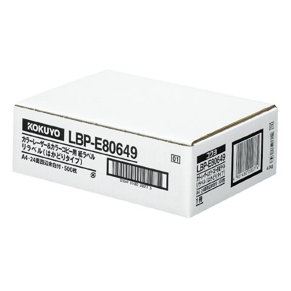【コクヨ】レーザー&コピー用リラベルはかどりタイプ LBP-E80649