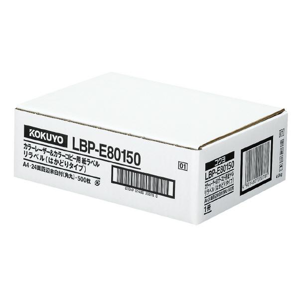 【コクヨ】レーザー&コピー用リラベルはかどりタイプ LBP-E80150