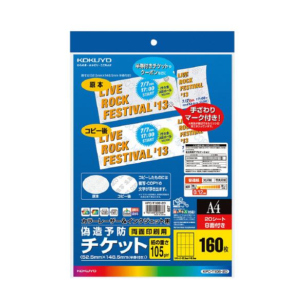 コクヨ 保証 新作アイテム毎日更新 カラーレーザー IJP用偽造予防チケット KPC-T108-20