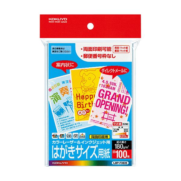 <title>コクヨ 商品追加値下げ在庫復活 LBP用はがきサイズ用紙 LBP-F3635</title>