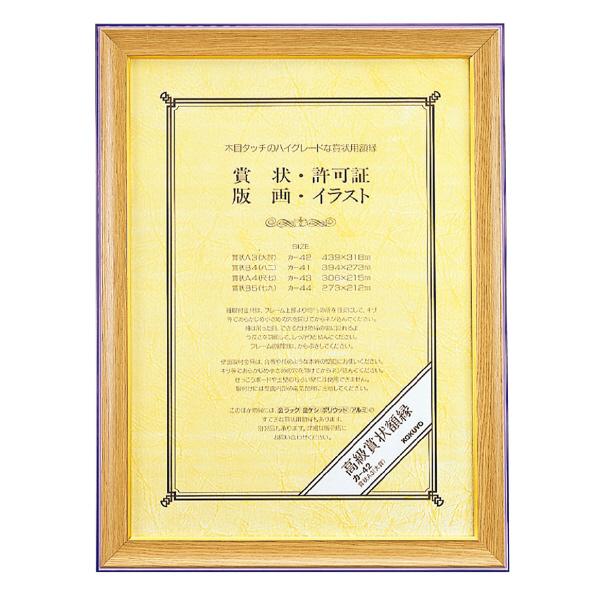 コクヨ 高級賞状額縁A3 最安値挑戦 大賞 保証 カ-42
