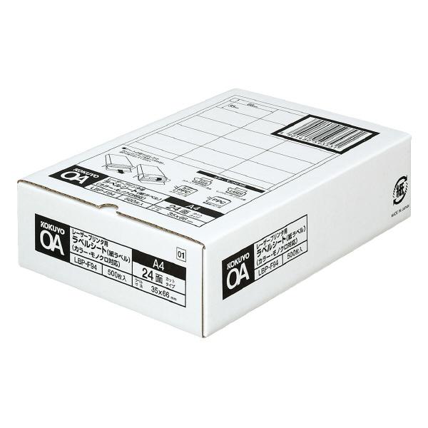 【コクヨ】レーザープリンタ用ラベルシート紙ラベル LBP-F94N