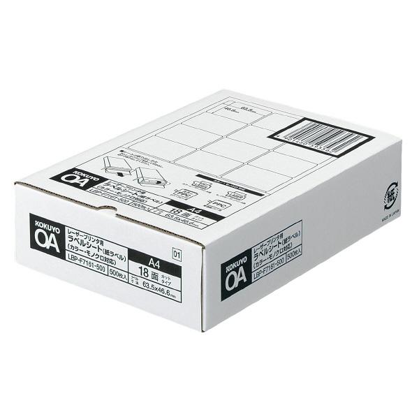 【コクヨ】レーザープリンタ用ラベルシート紙ラベル LBP-F7161-500N