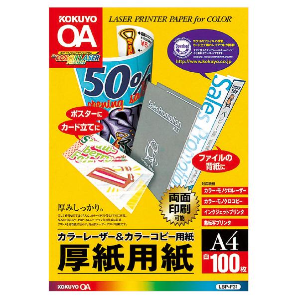 1個まで 期間限定特価品 コクヨ カラーレーザー 激安 激安特価 送料無料 カラーコピー用紙厚紙用紙 A4サイズ LBP-F31 100枚