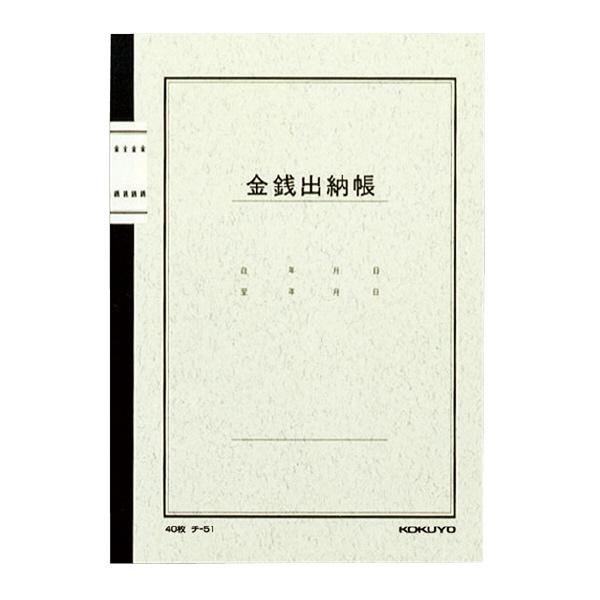 4個まで ◆◆【コクヨ】ノート式帳簿A5金銭出納帳 チ-51N [40枚]