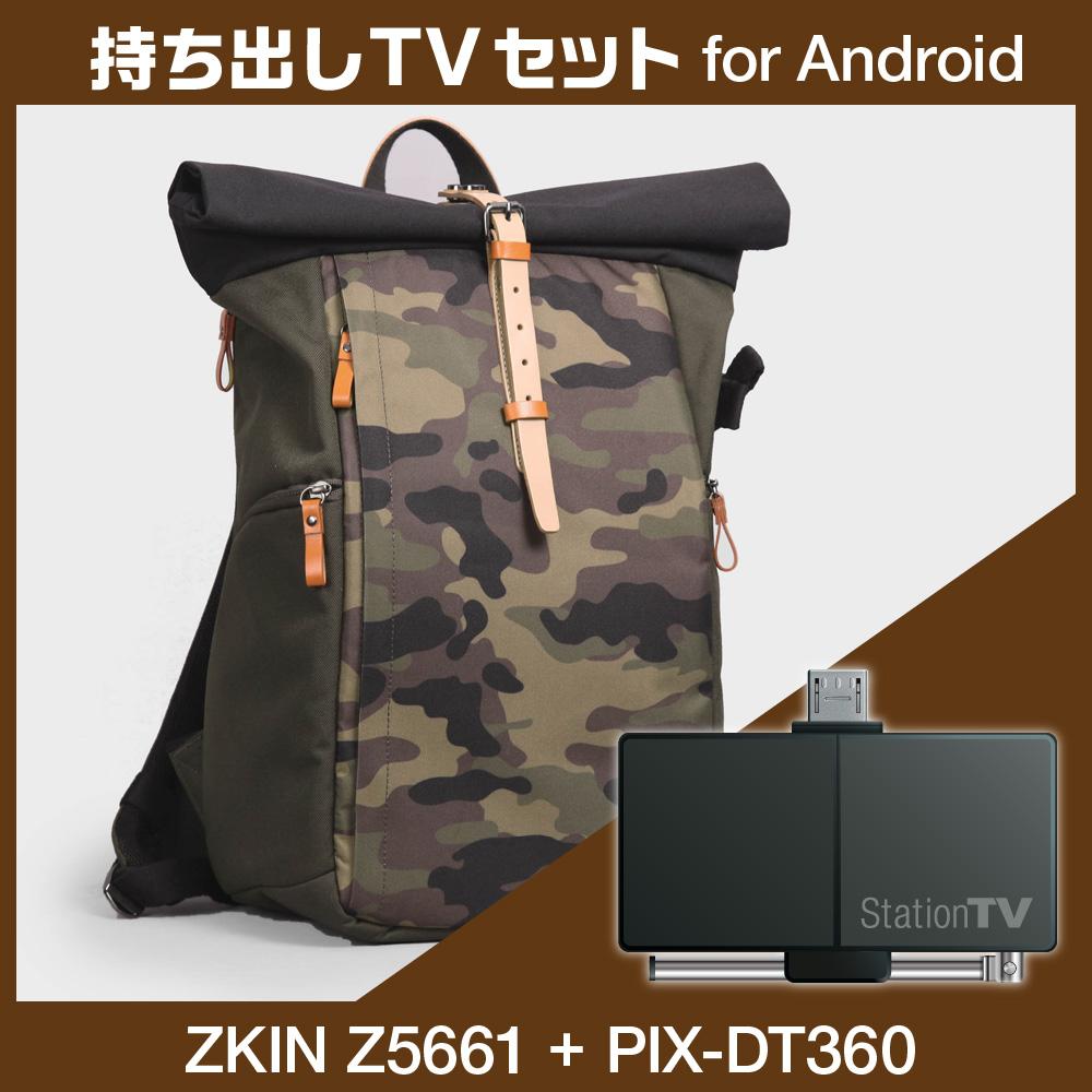 PIXELA(ピクセラ) 持ち出しTVセット for Android (ZKIN Z5661 + PIX-DT360)