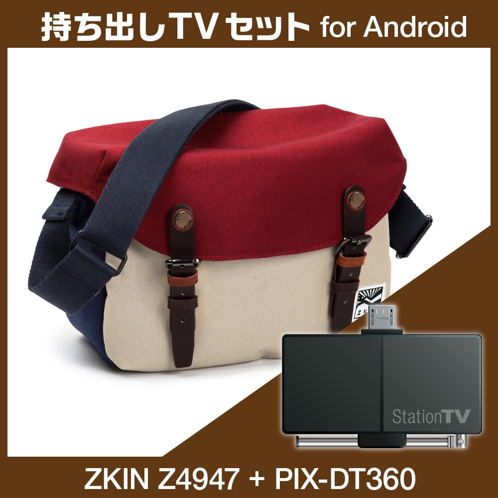 PIXELA(ピクセラ) 持ち出しTVセット for Android (ZKIN Z4947 + PIX-DT360)