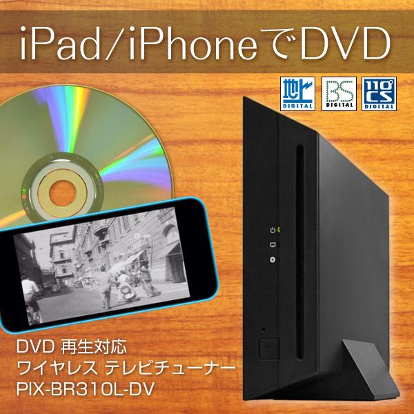 PIXELA(ピクセラ) DVD再生対応 ワイヤレステレビチューナー (PIX-BR310L-DV)