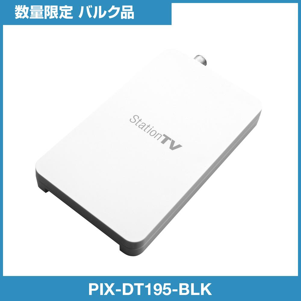 【バルク品】PIXELA(ピクセラ) StationTV Mac向け USB接続 テレビチューナー (PIX-DT195)