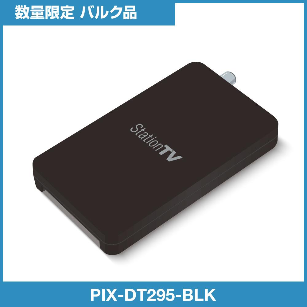 【バルク品】PIXELA(ピクセラ) StationTV Windows向け USB接続 テレビチューナー (PIX-DT295)