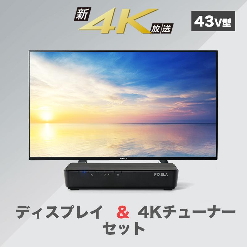 新生活応援キャンペーン!4K Smart Tuner+43インチモニタセット