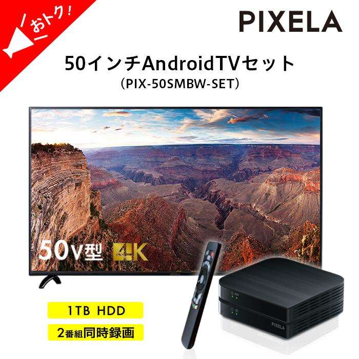 PIXELA(ピクセラ) 50インチAndroidTVセット(PIX-50SMBW-SET)【50インチ 4K 液晶ディスプレイ(PIX-50MX100)/Smart Box Recorder Set(PIX-SMB110W-1T)】