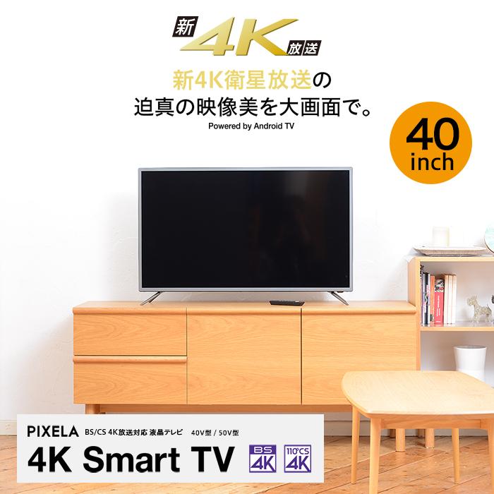 PIXELA(ピクセラ) VMシリーズ 40V型 4K Smart TV (PIX-40VM100)【1年保証】