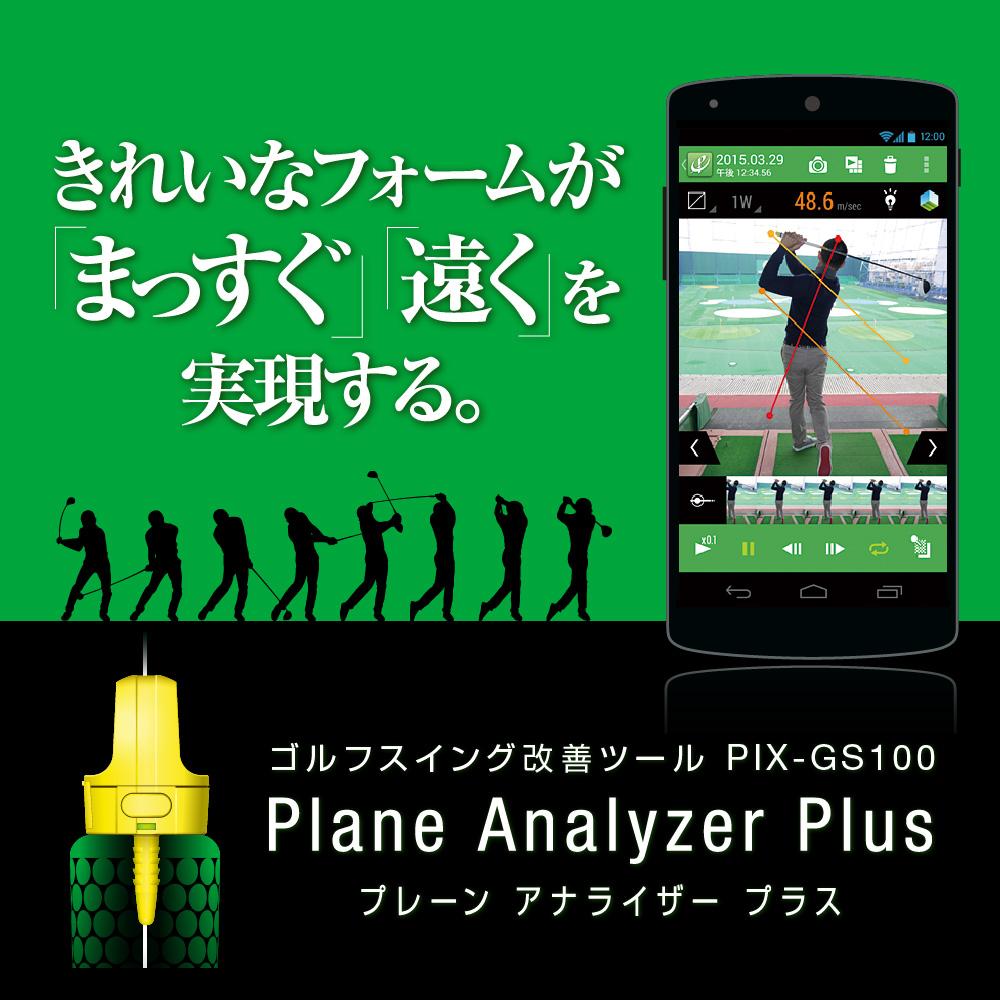 PIXELA(ピクセラ) PIX-GS100 ゴルフスイング改善ツール Plane Analyzer Plus 【新品 iOS/iPhone/iPad/Android/スマホ/タブレット】