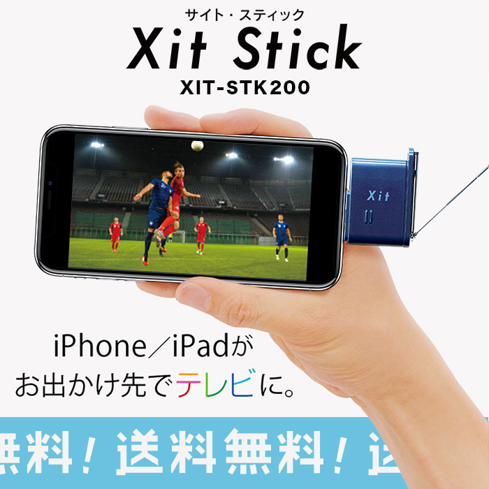 PIXELA(ピクセラ) Xit Stick (サイト・スティック) XIT-STK200