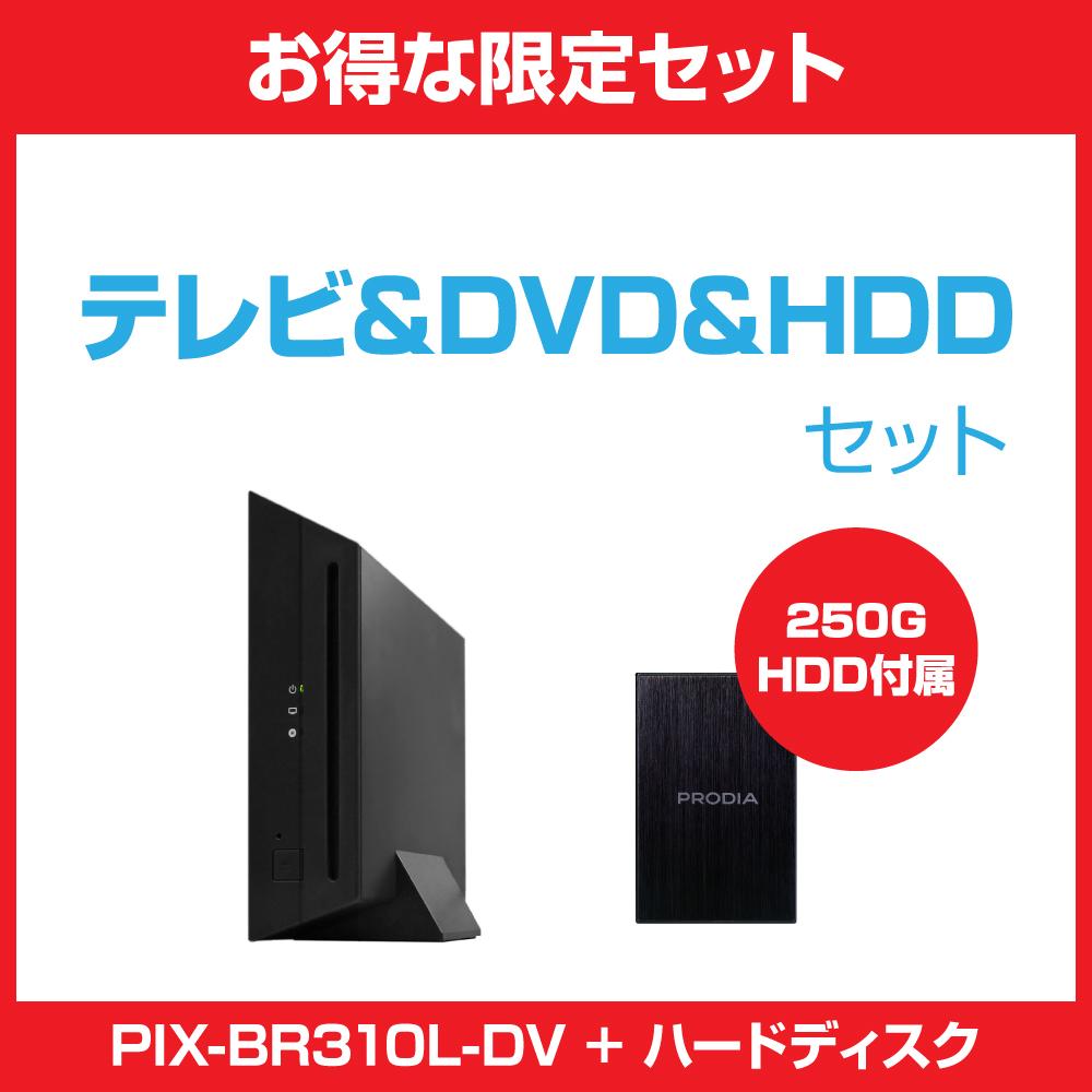 PIXELA(ピクセラ) テレビ&DVD&HDDセット