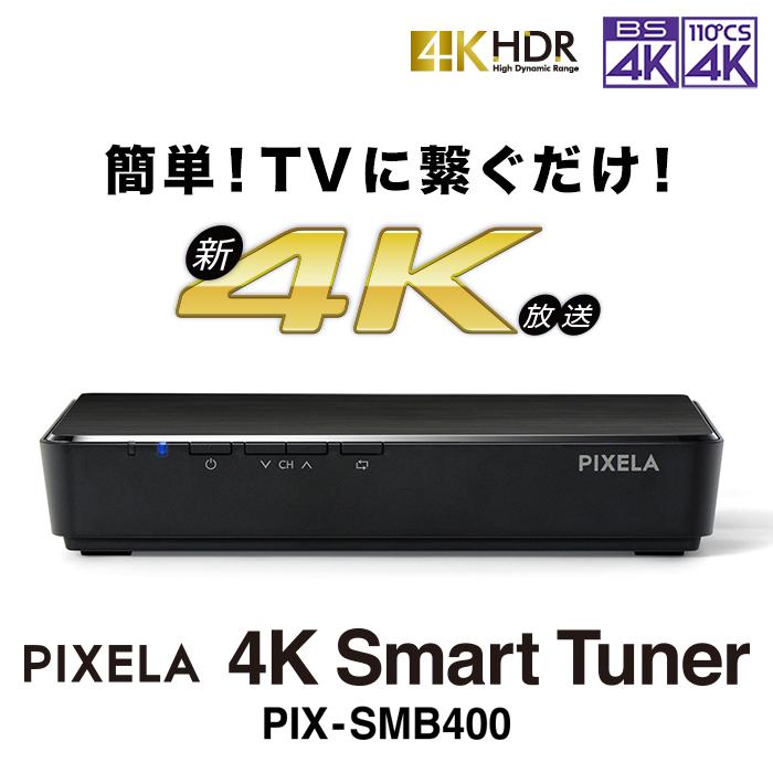 【10月5日発売】PIXELA(ピクセラ) 4K Smart Tuner (スマートチューナー) PIX-SMB400