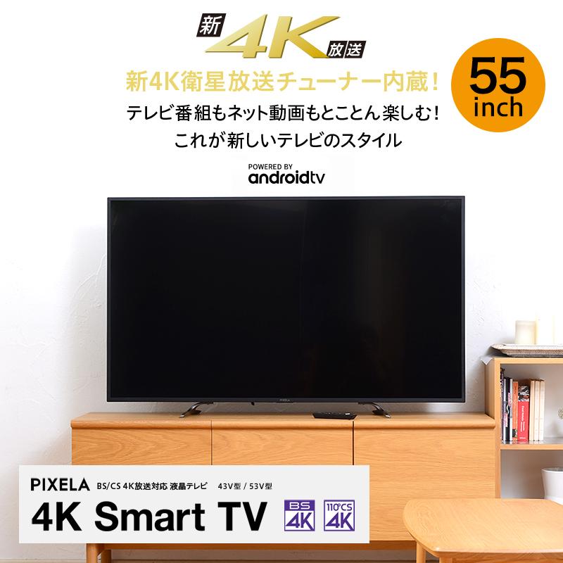 PIXELA(ピクセラ) VPシリーズ 55V型 4K Smart TV (PIX-55VP100)【1年保証/メーカー直販モデル】