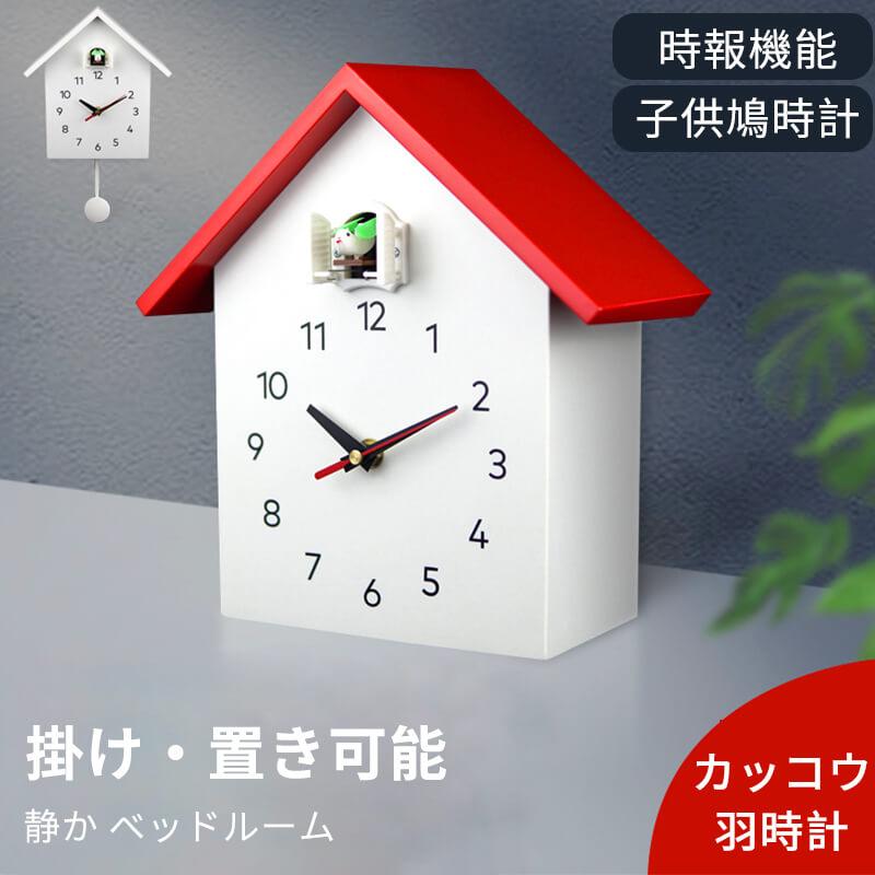 鳩時計 掛け 置き可能時計 子供用 ランキングTOP5 正時時報 掛け時計 15db以下 送料無料限定セール中 静音秒針 北欧スタイル カッコー時計 クロック 時報機能 目覚まし時計 夜には時報機能は自動オフ 時計 かわいい時計 置き時計 ベッドルーム エコABS素材 静か 置き可能