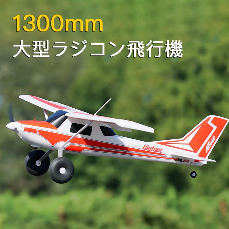 大型リモコン飛行機 1300mm 初心者向け 大型リモコン飛行機 練習機 2.4GHz ラジコンヘリコプター トイヘリ 頑丈 1300mmボディ 室外リモコン飛行機 初心者向け リモコン飛行機 練習 訓練に オフロード 低速 初心者向け 電気飛行機 アウトドア 組立固定翼 おもちゃ プレゼント 贈り物