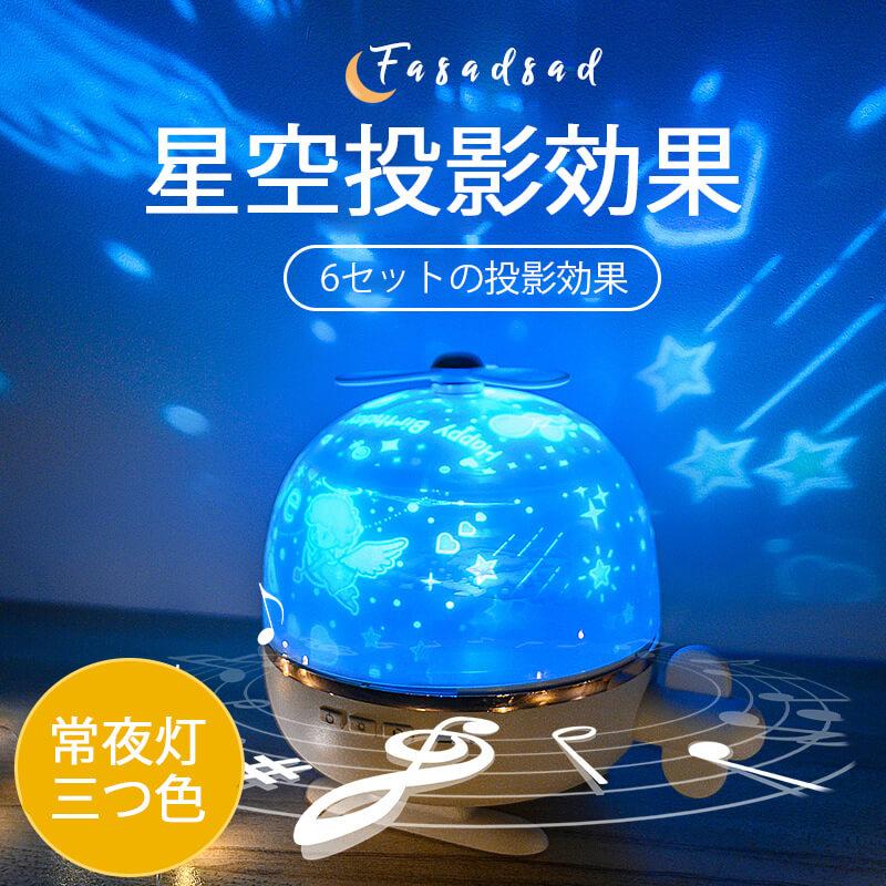 星空ライト プラネタリウム雰囲気を作り 星空投影 多色変更可能 360度回転 星空投影効果 投影ランプ プラネタリウム 爆買い送料無料 兼用寝室用 本物 常夜灯 子供 誕生日プレゼント 家庭用