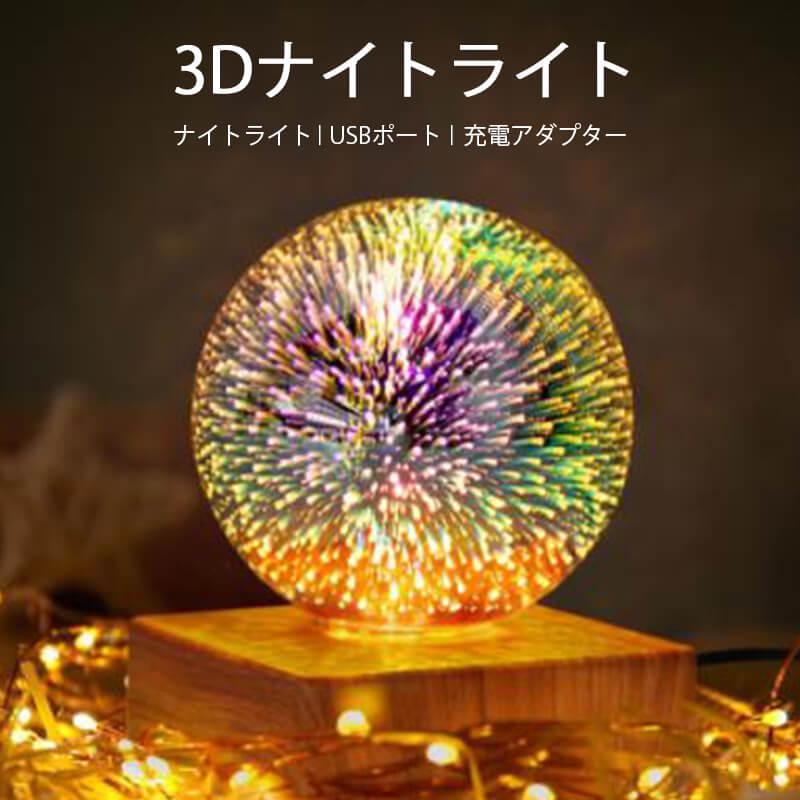 星空ライト プラネタリウム雰囲気を作り 星空投影 投影効果 3Dナイトライト 子供 投影効果つき常夜灯 118cm 訳ありセール 新作製品、世界最高品質人気! 格安 誕生日プレゼント 90 家庭用 携帯型