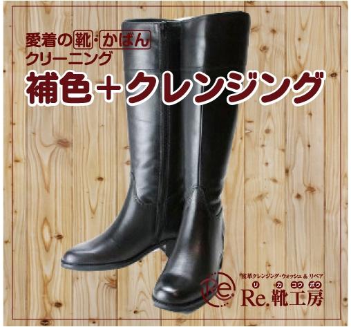【関東まで送料無料】 ロングブーツ補色&クレンジング