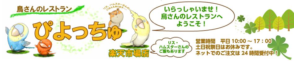 ぴよっちゅ 楽天市場店:鳥さんの食べ物(フード)あります。