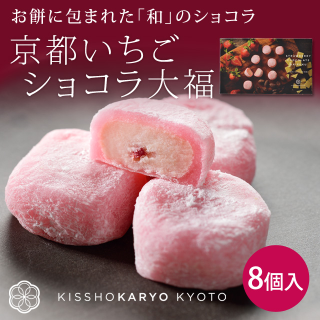 Piyonya Kyoto Strawberry Chocolate Tai Fook 8 Pieces Valentine S