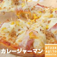 カレージャーマン(カレーソース)Sサイズ(直径約20cm)ピザほんのりエスニック風味。
