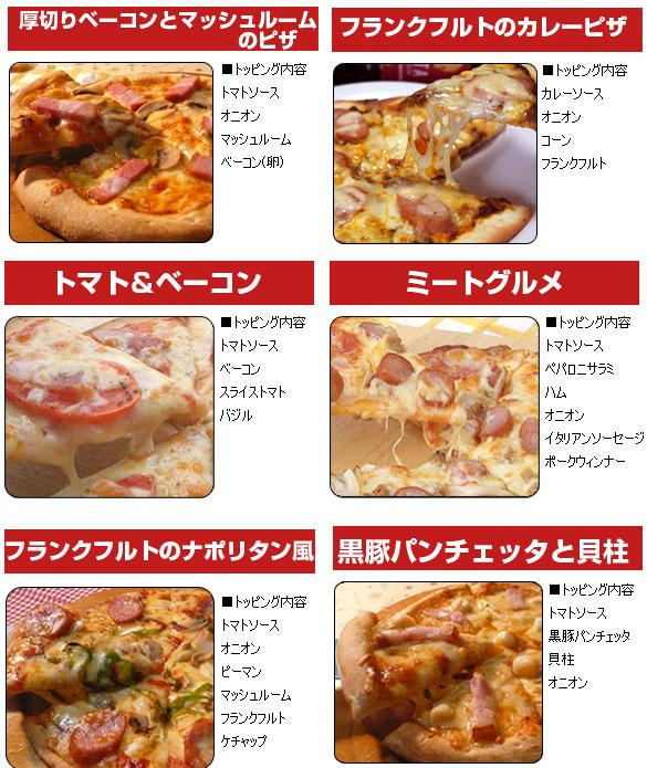 特別企画ページ>家族みんなで楽しくチョイス!!選べるピザセット登場♪