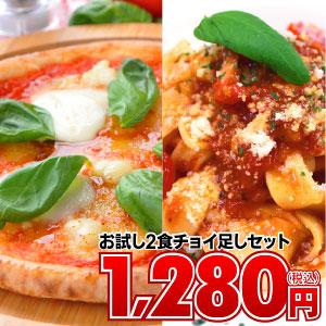 ピザ セット ピザランキング1位常連フォンターナ マルゲリータ2種またはシーフードピザまたは生パスタセットから選べるポッキリセット 冷凍ピザ 冷凍 pizza お試し2食チョイ足し シーフードピザセットまたは生パスタのセット お得なキャンペーンを実施中 登場大人気アイテム set パスタあなたはどっち? or ちょっと物足りない方にピッタリ☆当店1番人気マルゲリータセット ピッツァ