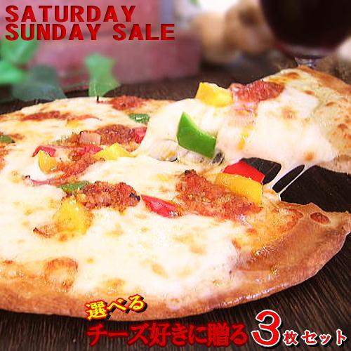 送料無料 ※クール便手数料110円 選べる3枚 チーズ系PIZZAセット 春の新作 SUNDAY 祝日 SALE SATURDAY