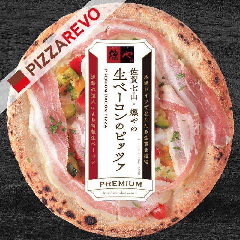 PIZZAREVO ピザレボ の冷凍ピザ 福岡県産小麦100%使用 佐賀七山 祝開店大放出セール開催中 数量は多 燻やの生ベーコンのピッツァ 送料別