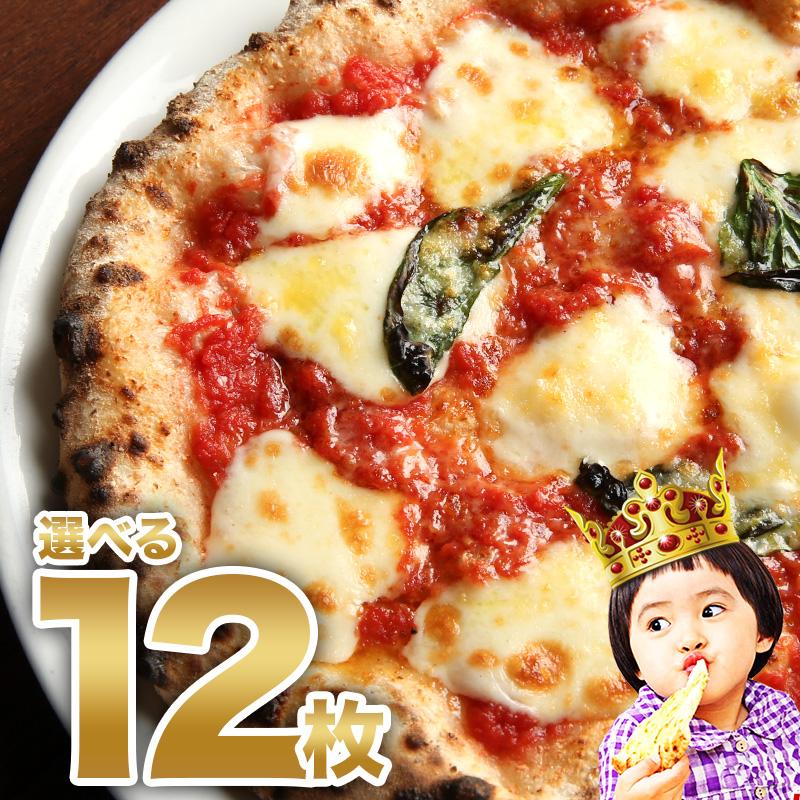 【※2020年3月以降 順次発送】【送料無料】選べる12枚プレミアムピザセット!ピザサイズは納得の直径約23cm!PIZZAREVO ピザレボ 冷凍食品 冷凍ピザ チーズ ナポリピザ ※北海道・沖縄は別途送料
