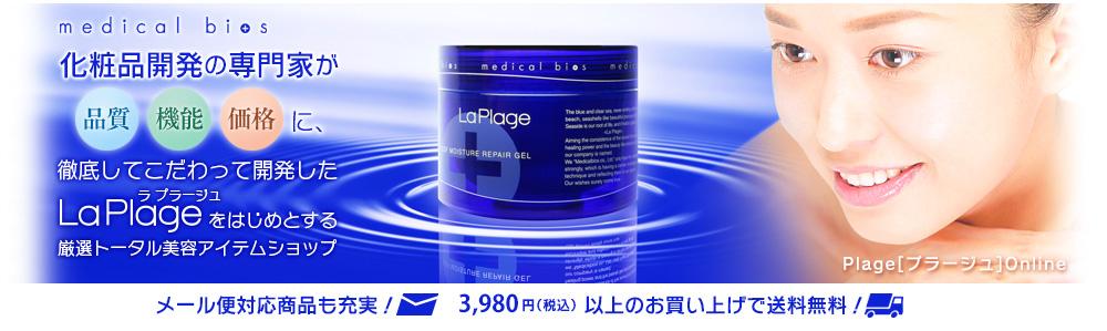 PLAGE【プラージュ】online:コスメのプロ集団が<オリジナルアイテム><厳選商品>を納得価格でご提供