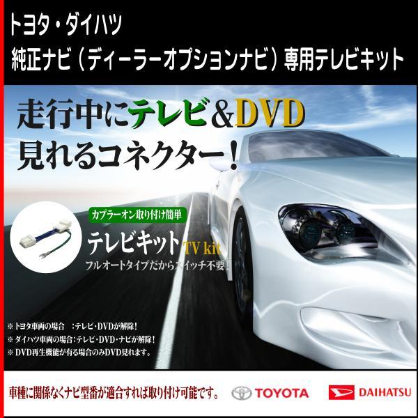 走行中テレビ 新入荷 流行 DVDが見れるテレビキット NKT-D50用テレビキット お見舞い TVキット DVDが見れる ダイハツ トヨタ